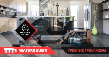 Гребные тренажеры Waterrower: обзор характеристик