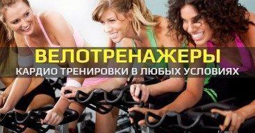 Велотренажеры – кардио тренировки в любых условиях