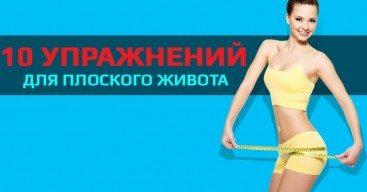 10 упражнений для плоского живота