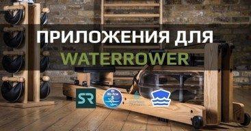 Приложения для гребных тренажеров WaterRower