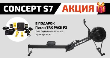 Concept S7 - купи и получи подарок!